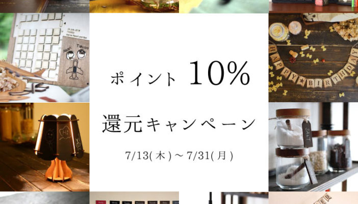 Creema 10%ポイントバック キャンペーン‼‼‼